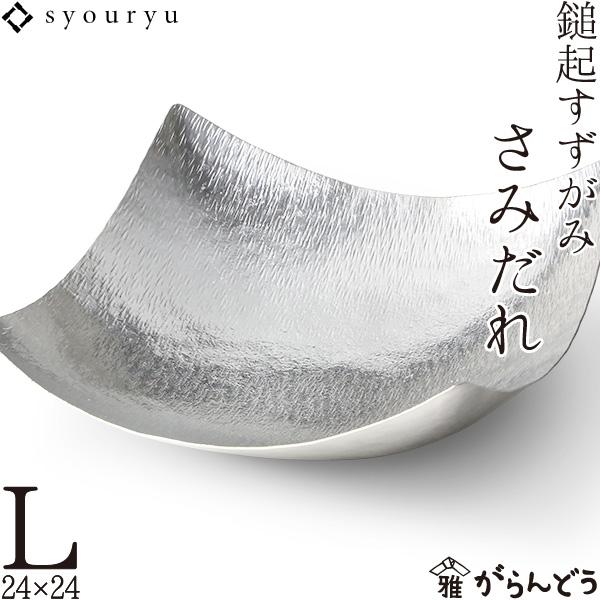 錫 鎚起すずがみ 錫紙 さみだれ L 24×24(cm) syouryu シマタニ昇龍工房