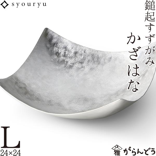 錫 鎚起すずがみ 錫紙 かざはな L 24×24(cm) syouryu シマタニ昇龍工房