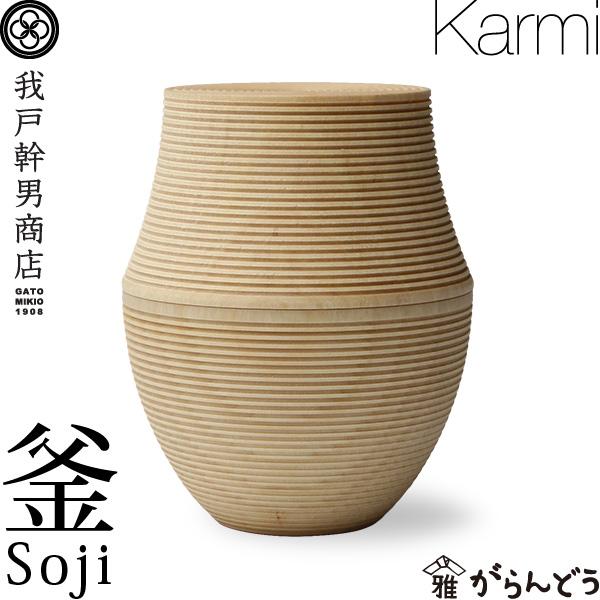 茶筒 我戸幹男商店 KARMI 釜 Soji 山中漆器 結婚祝い 還暦祝い 母の日 誕生日 ギフト 贈り物 プレゼント
