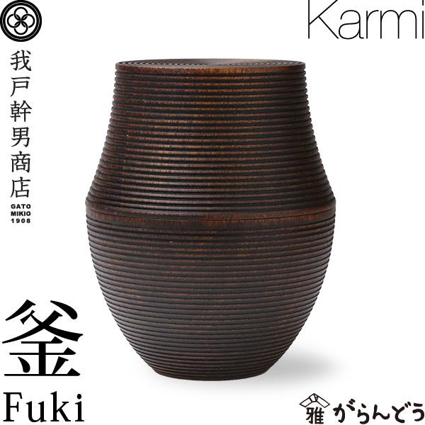 茶筒 我戸幹男商店 KARMI 釜 Fuki 山中漆器 結婚祝い 還暦祝い 母の日 誕生日 ギフト 贈り物 プレゼント