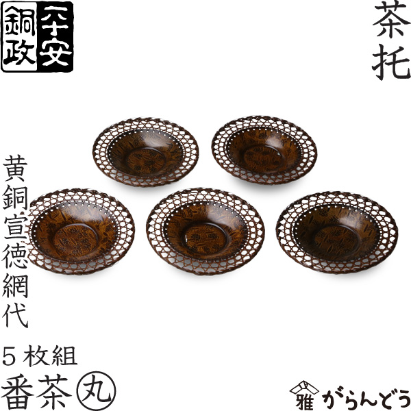 【送料無料】茶托 平安銅政 黄銅 網代茶托 番茶 丸