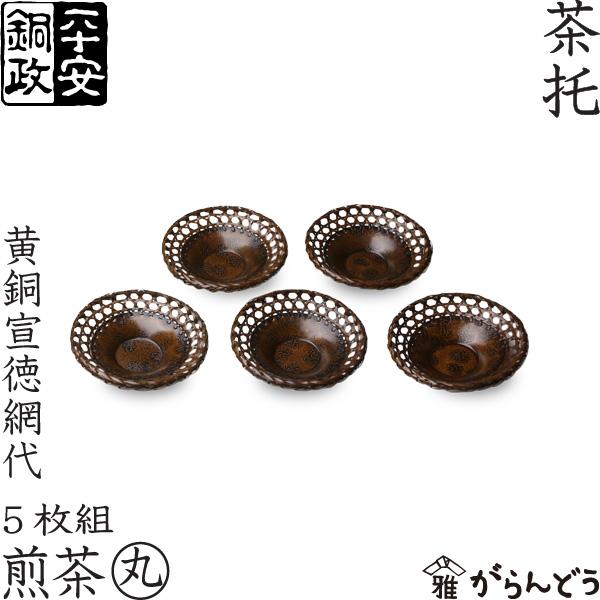 【送料無料】 茶托 平安銅政 黄銅 網代茶托 煎茶 丸