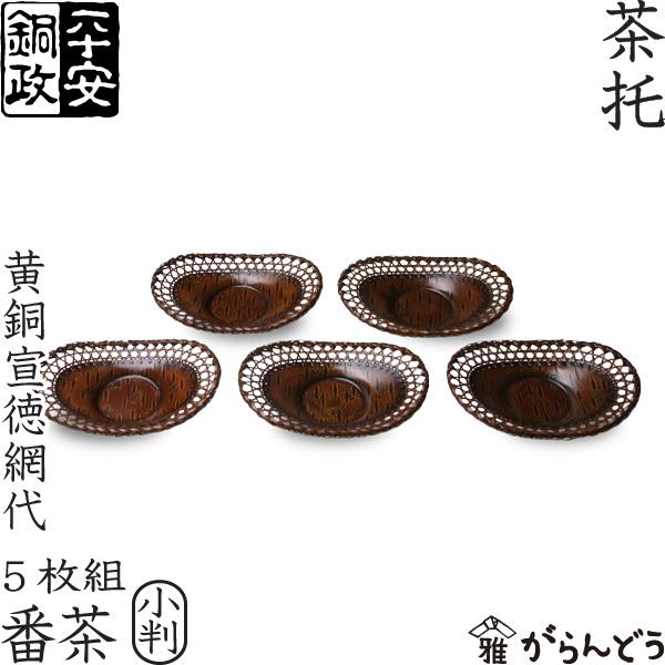 【送料無料】 茶托 平安銅政 黄銅 網代茶托 番茶 小判