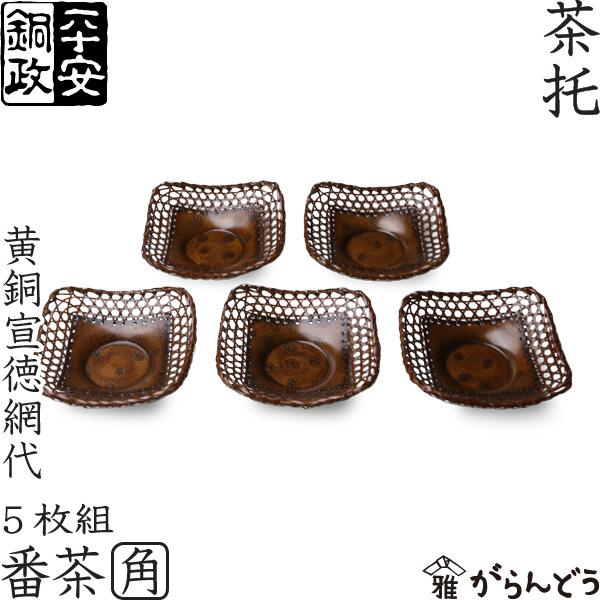 【送料無料】 茶托 平安銅政 黄銅 網代茶托 番茶 角