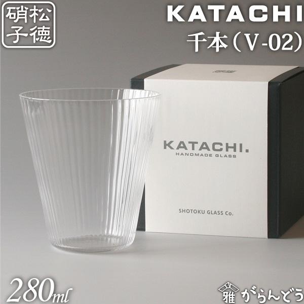 松徳硝子(うすはり) KATACHI(V-02) 千本 グラス コップ