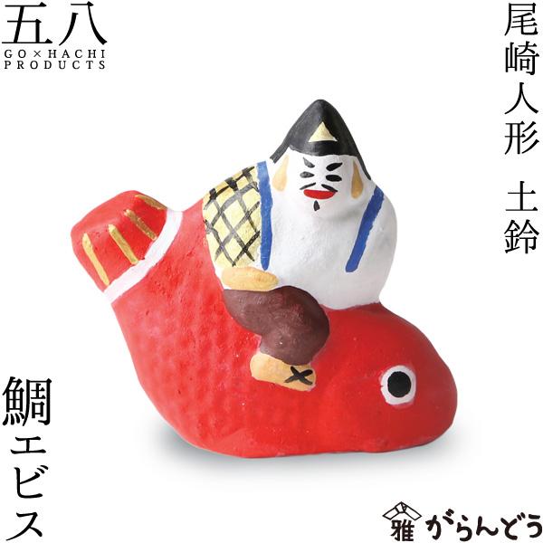700年以上続く伝統技術で作られた 癒し の土鈴 尾崎人形です 置物 土鈴 割り引き 大特価 五八PRODUCTS 尾崎人形 陶器 鯛エビス
