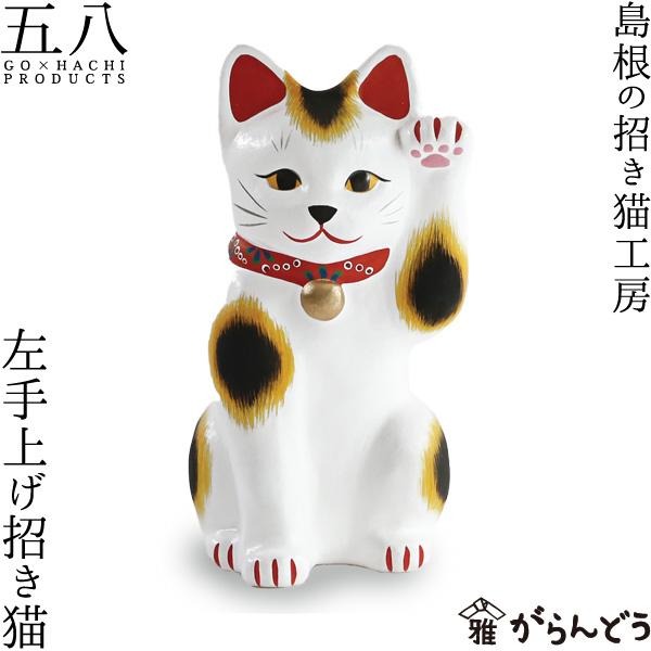 置物 招き猫 ふくたろう 左手上げ招き猫 島根の招き猫工房 五八PRODUCTS