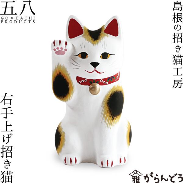置物 招き猫 ふくたろう 右手上げ招き猫 島根の招き猫工房 五八PRODUCTS
