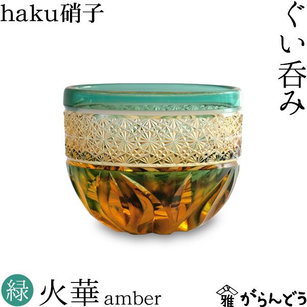 江戸切子 ぐい呑み 火華 amber 緑色 切子グラス haku硝子 送料無料