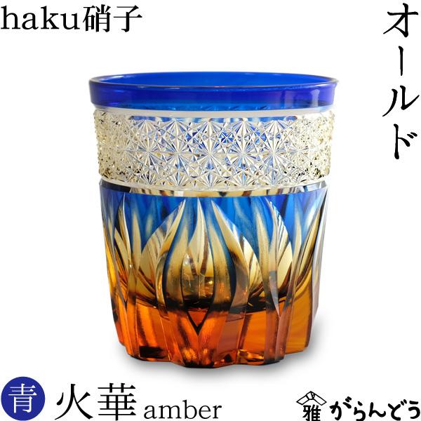 【送料無料】 オールド haku硝子 江戸切子グラス  江戸切子 オールド 火華 amber 瑠璃色 haku硝子 切子グラス 送料無料