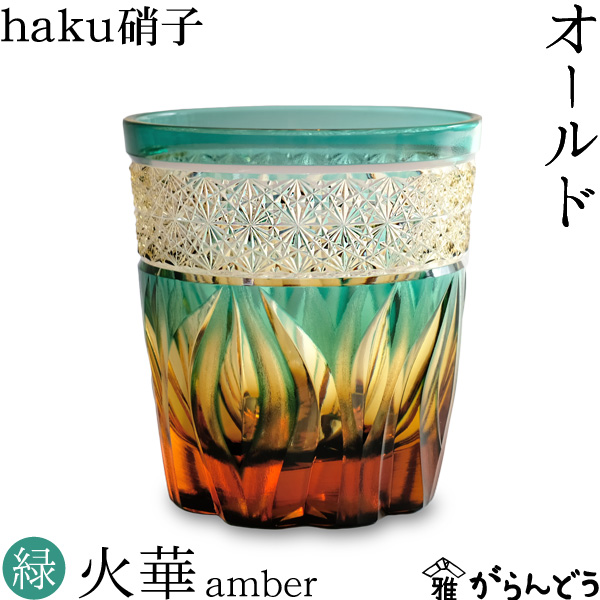 【送料無料】 江戸切子 オールド 火華 amber 緑色 haku硝子