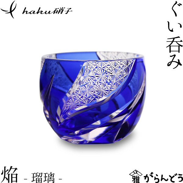 江戸切子 ぐい呑み 焔 瑠璃 haku硝子 homura 猪口 切子グラス 酒器 退職祝い 還暦祝い 送料無料