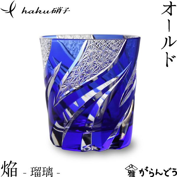 江戸切子 オールド 焔 瑠璃 haku硝子 homura オールドグラス 切子グラス 酒器 退職祝い 還暦祝い 送料無料
