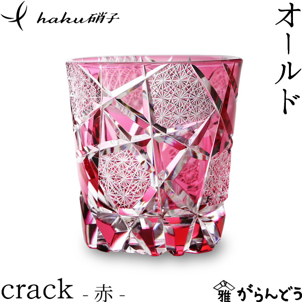 江戸切子 オールド crack 赤 haku硝子 オールドグラス 切子グラス 酒器 退職祝い 還暦祝い 送料無料