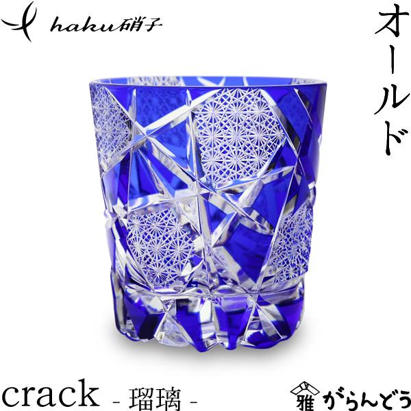 江戸切子 オールド crack 瑠璃 haku硝子 オールドグラス 切子グラス 酒器 退職祝い 還暦祝い 送料無料