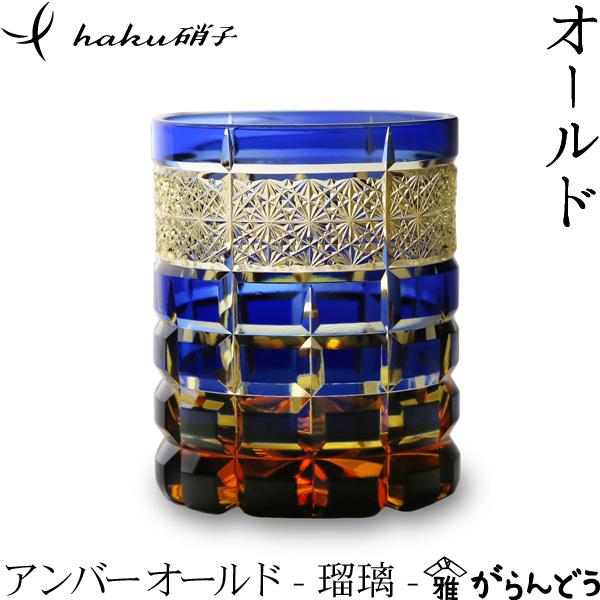 江戸切子 アンバーオールド 瑠璃 haku硝子 amber old オールドグラス 切子グラス 酒器 退職祝い 還暦祝い 送料無料