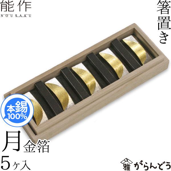 能作 箸置 月 金箔 5ヶ入 錫 テーブルウェア 内祝い ギフト 記念品 プレゼント nousaku のうさく
