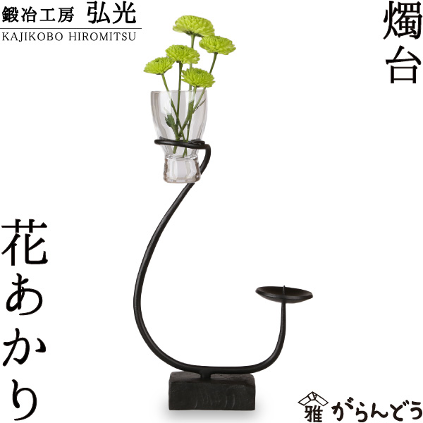 【送料無料】和ろうそく・燭台 花あかり 鍛冶工房弘光 花入・花器