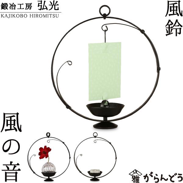 【送料無料】 風鈴 和ろうそく 燭台 風の音 鍛冶工房弘光 花入 花器