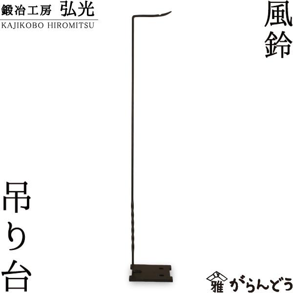 【送料無料】 吊台 吊り台 鍛冶工房弘光 燭台 花器 風鈴吊り台