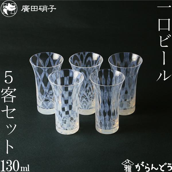 【送料無料】 グラス コップ 一口ビールグラス 5客揃い 大正浪漫硝子 廣田硝子