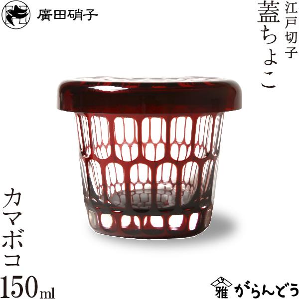 【送料無料】 そば猪口 江戸切子 蓋ちょこ かまぼこ 廣田硝子