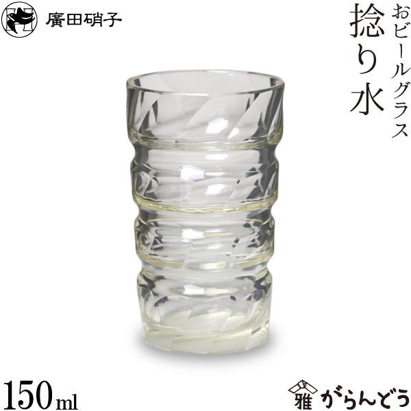 おビールグラス 捻り水(ひねりみず) 廣田硝子 切子グラス 送料無料