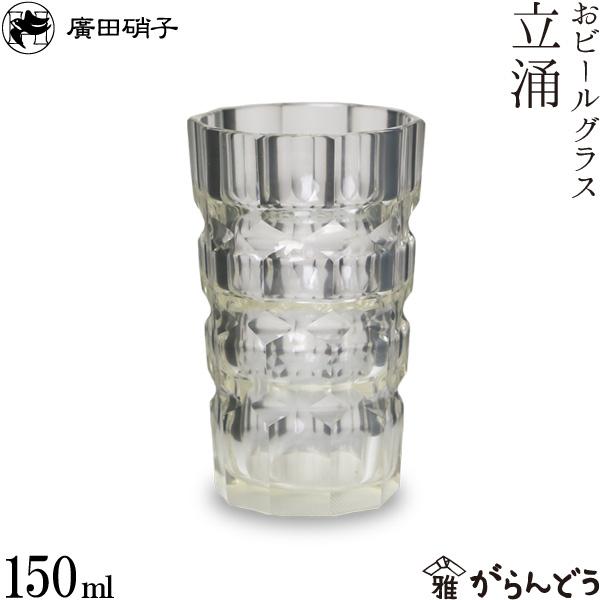 おビールグラス 立涌(たてわく) 廣田硝子切子グラス 送料無料