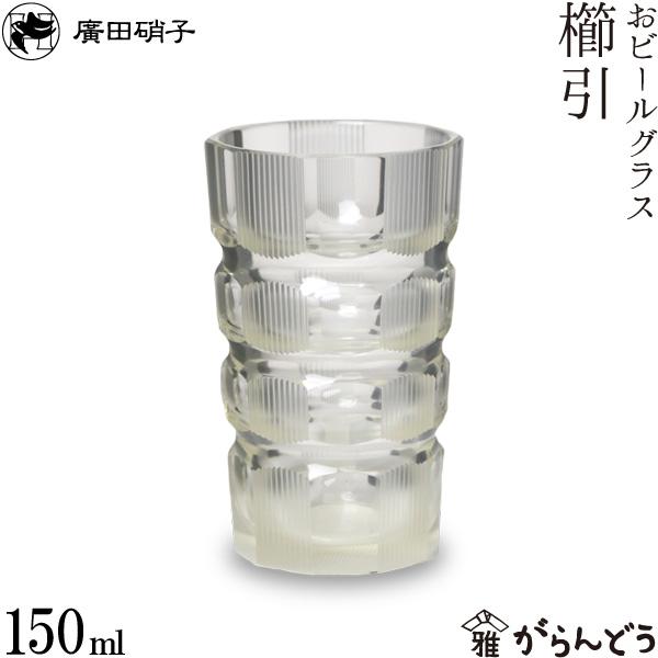 おビールグラス 櫛引(くしびき) 廣田硝子 切子グラス 送料無料