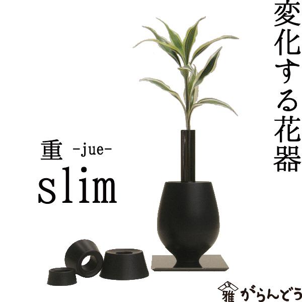【送料無料】 花瓶 花器 花入れ 重-jue- slim 黒 フラワーベース