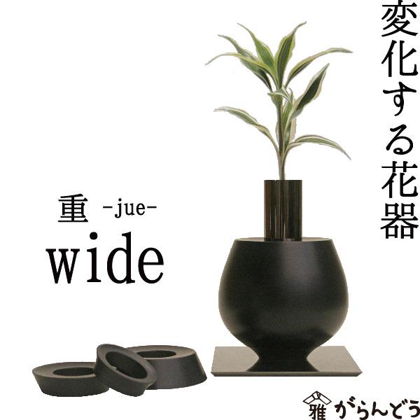 【送料無料】 花瓶 花器 花入れ 重-jue- wide 黒 フラワーベース