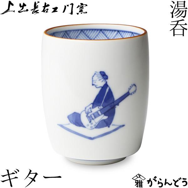 上出長右衛門窯 九谷焼 湯呑 笛吹(ギター)