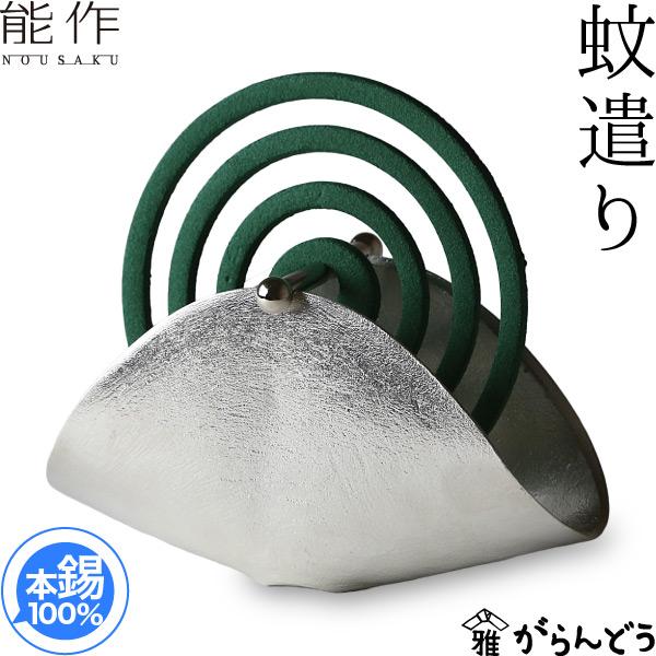 能作 蚊遣り 錫 蚊取り器 蚊取り線香 虫除け nousaku のうさく