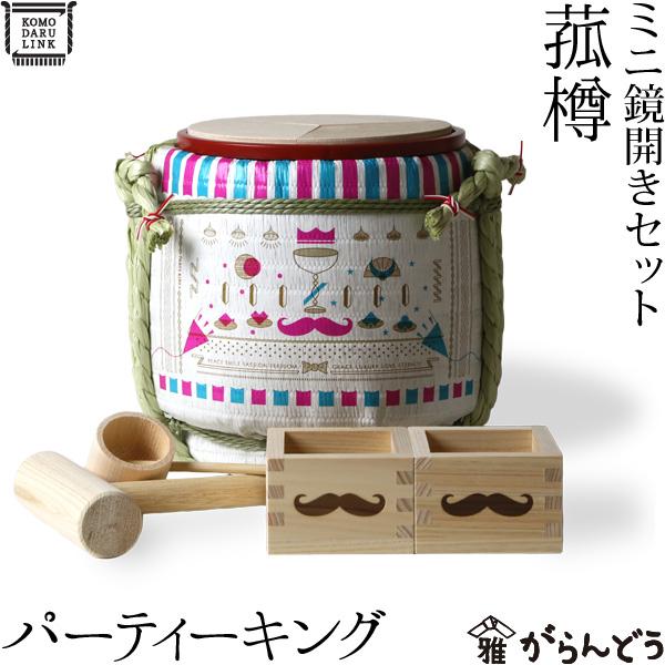 菰樽 ミニ鏡開きセット パーティーキング 岸本吉二商店