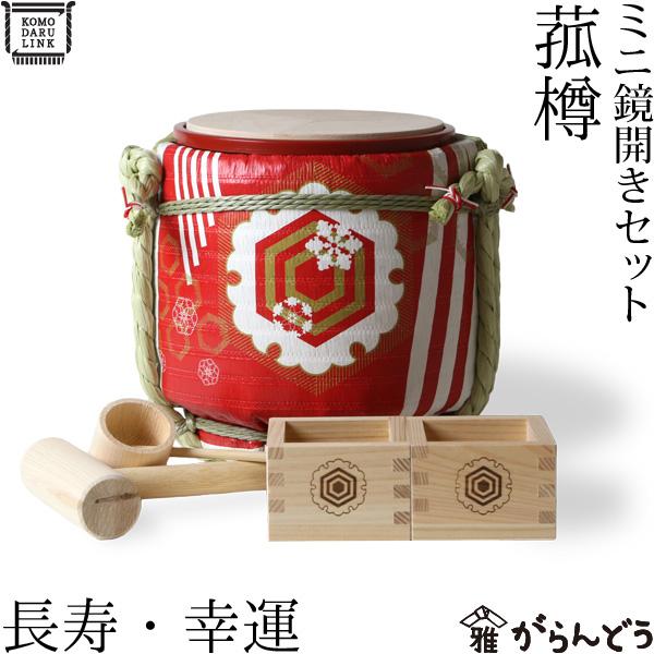 菰樽 ミニ鏡開きセット 長寿 幸運 岸本吉二商店