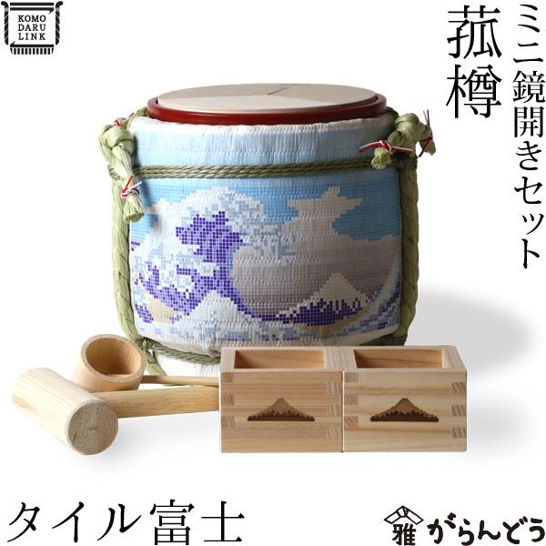 菰樽 ミニ鏡開きセット タイル富士 岸本吉二商店