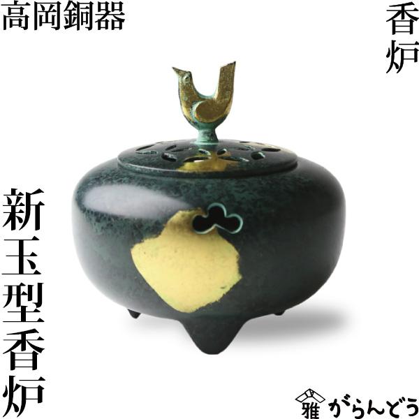 【送料無料】 香炉 新玉型香炉 高岡銅器