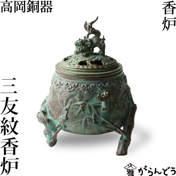 【送料無料】 香炉 三友紋香炉 高岡銅器