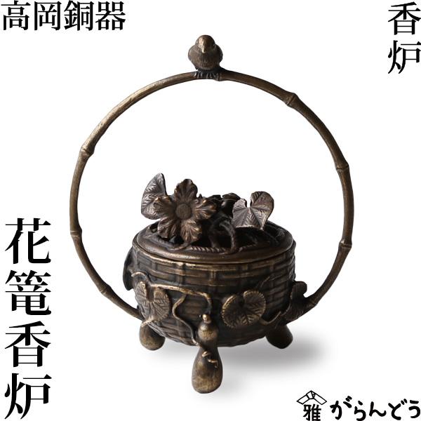 【送料無料】 香炉 花篭香炉 高岡銅器
