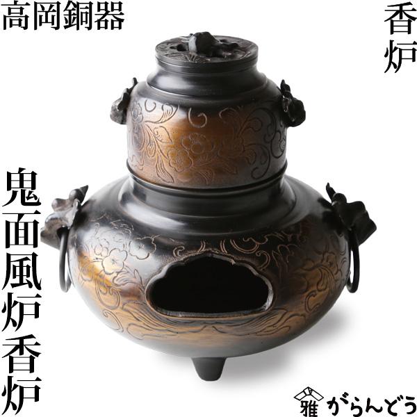 【送料無料】 香炉 鬼面風炉香炉 高岡銅器
