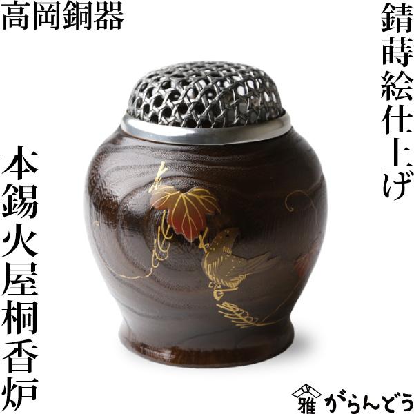 【送料無料】 香炉 本錫火屋(ほや)桐香炉