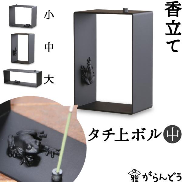 【送料無料】 香立 香炉 タチ上(ノボ)ル 中 香立て 高岡銅器 青木有理子
