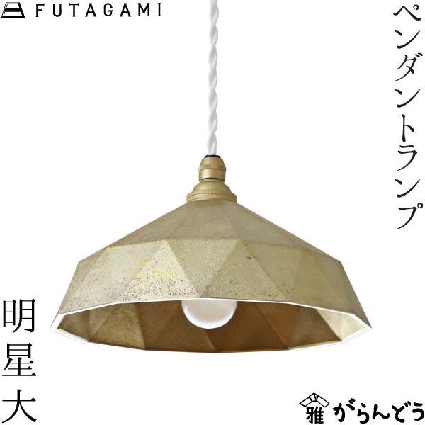 【送料無料】 ペンダントランプ FUTAGAMI フタガミ ペンダントライト 明星 大 照明 二上