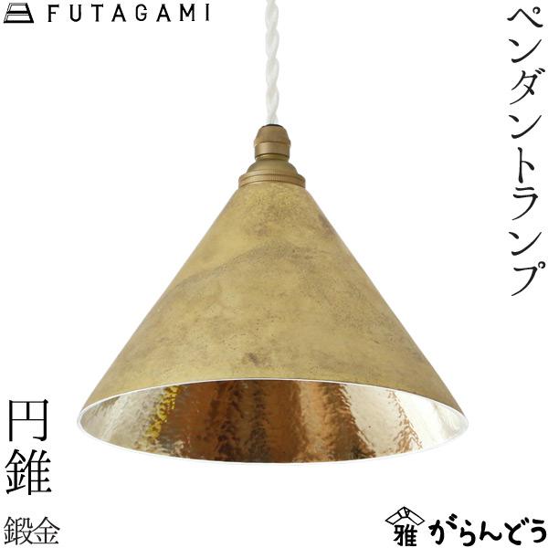 【送料無料】 ペンダントランプ FUTAGAMI フタガミ ペンダントライト 鋳肌 円錐 鍛金 照明 二上