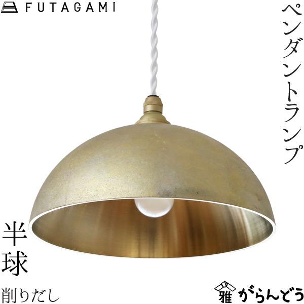【送料無料】 ペンダントランプ FUTAGAMI フタガミ ペンダントライト 鋳肌 半球 削りだし 照明 二上