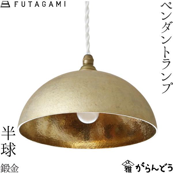 【送料無料】 ペンダントランプ FUTAGAMI フタガミ ペンダントライト 鋳肌 半球 鍛金 照明 二上