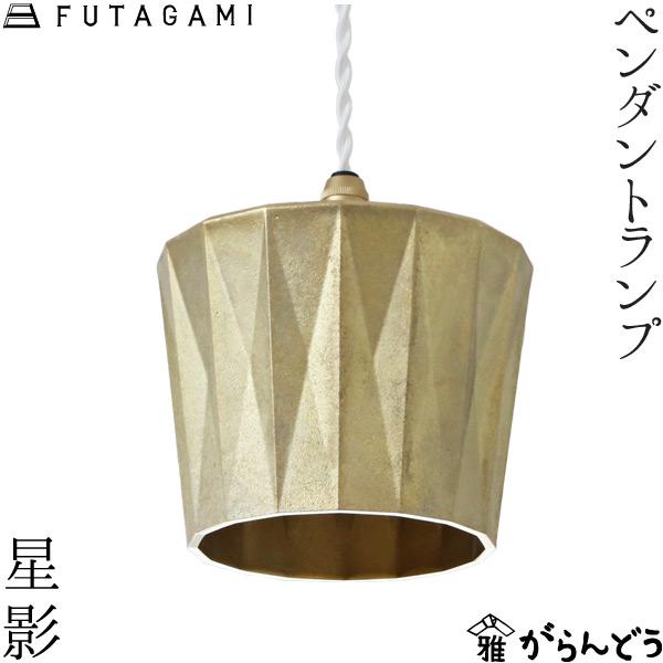 【送料無料】 ペンダントランプ FUTAGAMI フタガミ ペンダントライト 星影 照明 二上