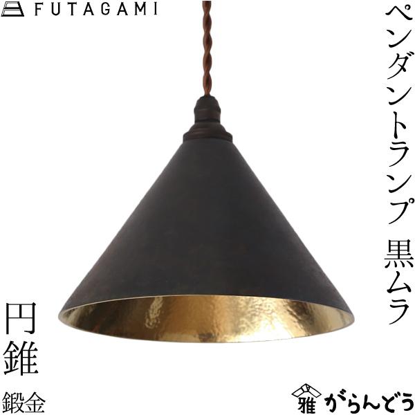 【送料無料】 ペンダントランプ FUTAGAMI フタガミ ペンダントライト 黒ムラ 円錐 鍛金 照明 二上