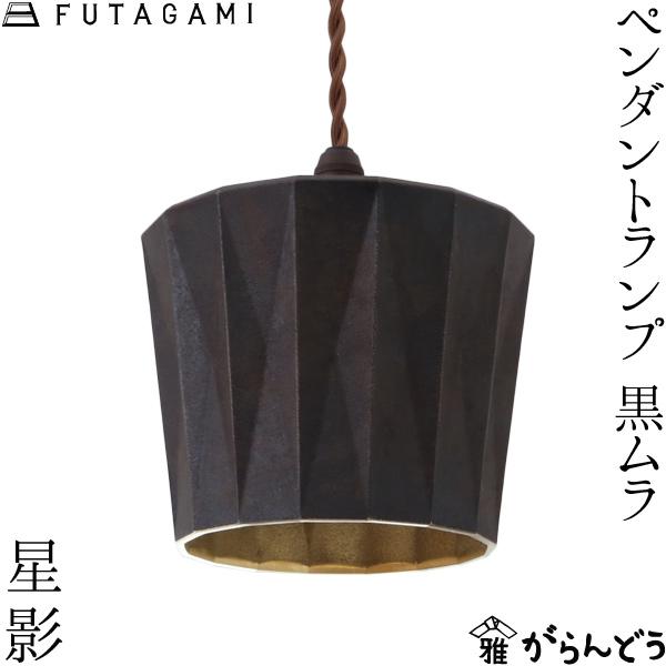 【送料無料】ペンダントライト FUTAGAMI ペンダントランプ 黒ムラ 星影 照明 二上