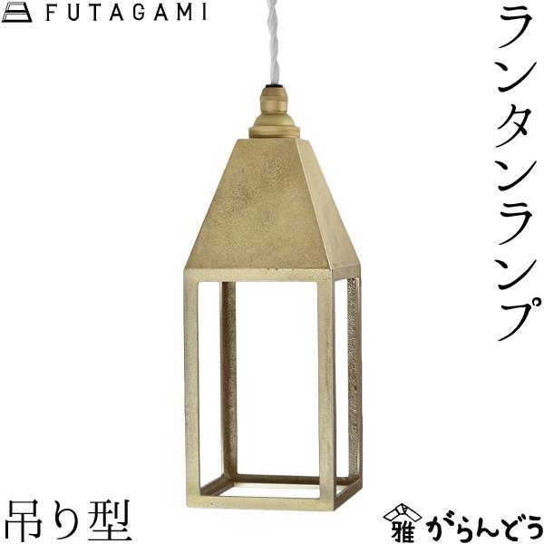 【送料無料】 ペンダントライト FUTAGAMI フタガミ ランタンランプ 吊り型 照明 二上